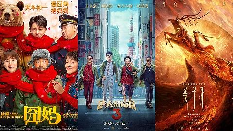 【文娱早报】2020春节档电影预售票房破2亿 唐德影视被列为被执行人
