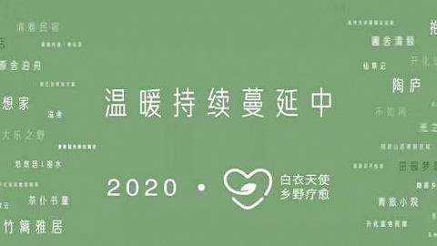 5 日认捐 25000 间,这群民宿主人要给一线医护人员补过春节