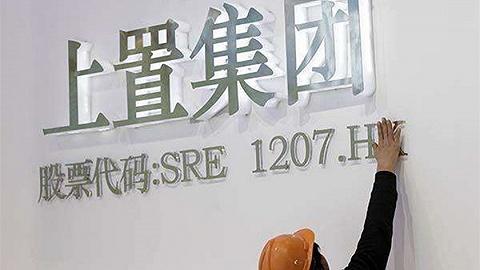 上置集团董事会主席彭心旷遭逮捕,执董陈东辉被拘留