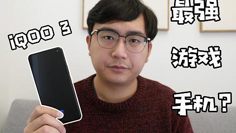 最強游戲手機?iQOO 3上手體驗