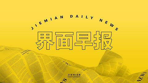界面早報 中國以外新冠肺炎確診病例超過40000例 道指創1987年以來最大單日跌幅