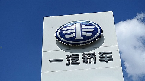 一汽轎車正式更名為一汽解放,公司注冊資本增加近30億元