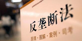 陳永偉:關于《平臺經濟反壟斷指南》意見稿的解讀和一點商榷
