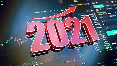 2021年全球金融市場十大預測丨凱豐視角