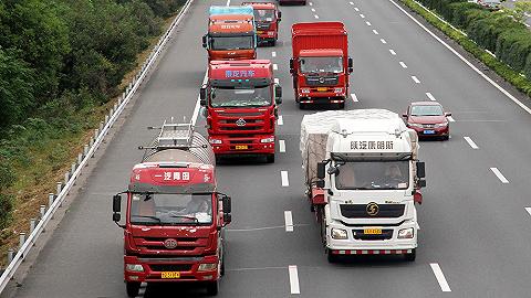 多省下調高速公路貨車通行費,物流成本有望降低