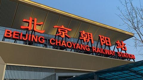 實地探訪京哈高鐵起點北京朝陽站:北京第四大火車站