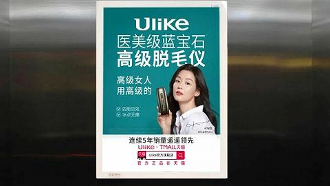 電梯脫毛儀廣告惹爭議,它背后的廣告公司怎么說?
