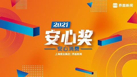 文明精神,強健體魄——2021【安心獎】健身運動賽道評選申報進行中!