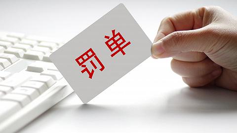 """""""彩禮貸""""風波半年后,九江銀行遭央行重罰600萬元,行長助理等7人被罰"""