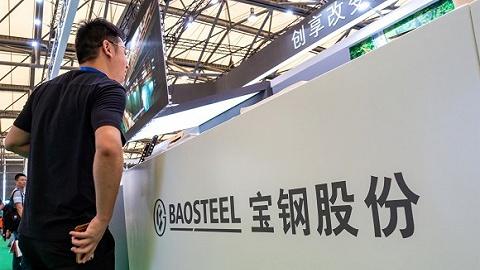 寶鋼股份上半年凈利達150億,創歷史新高