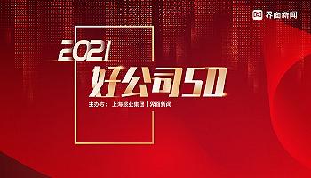 2021【好公司50】年度评选