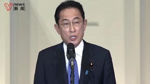 岸田文雄当选自民党总裁,下月出任日本第100任首相,外交部回应