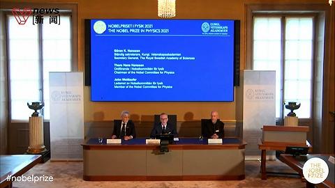 2021诺贝尔物理学奖授予三名科学家,涉及全球变暖研究