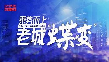 """乘势而上,老城""""蝶变""""——城市高质量发展青岛市南区专题"""