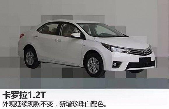 一汽丰田卡罗拉1.2t配置曝光