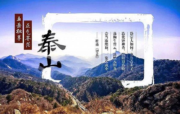 泰山:正气苍茫,五岳独尊