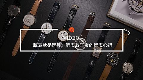Quality Video | 腕表就是玩具,聽表叔王寂的玩表心得
