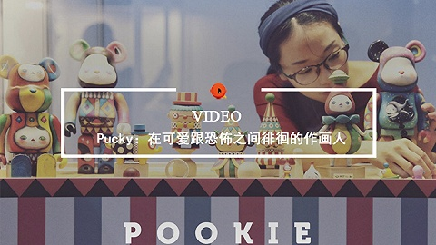 Quality Video | Pucky:在可愛跟恐佈之間徘徊的作畫人