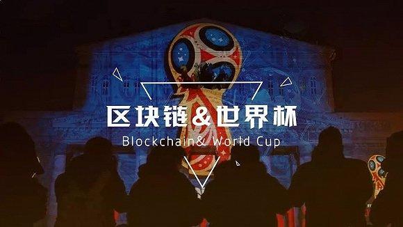 """挣不到一个亿就裸奔?看区块链如何玩""""坏""""世界杯"""