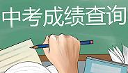"""重庆今年中考""""联?#23567;?#24405;取送档线564分,比去年高21分"""