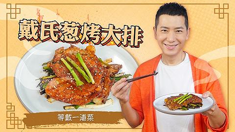 老上海風味蔥烤大排,家鄉的味道我愛了!