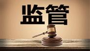 """泰安银行收410万""""巨额""""罚单,监管重拳整治违规能否形成震慑"""