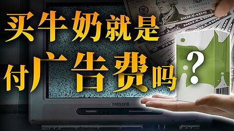 中国牛奶不赚钱,为什么还爱冠名综艺?