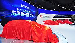 东风一汽若合并 将诞生世界第六大汽车公司