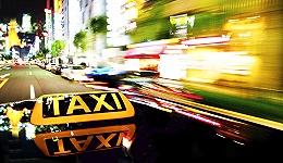 出租车改革意见年内出台 专车业务有望合法化
