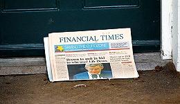 """传""""分道扬镳""""多年 培生集团真的要把《金融时报》卖掉了?"""