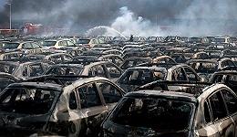 天津爆炸属于非免责范围 人保、太保、平安或将存在较大赔付