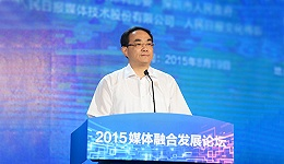 中央网信办副主任徐麟履新后首次发表讲话 六项重大举措促进媒体融合