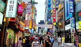 """为了讨好中国""""剁手党""""游客 韩国实行购物即时退税"""