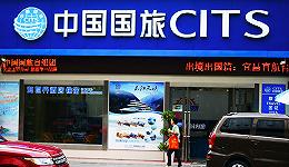 中国国旅与港中旅酝酿合并 央企最大旅游集团或诞生