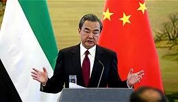 王毅:相信阿联酋决不会成为任何中国腐败分子的避罪天堂