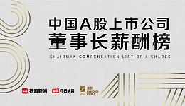 界面•头条2017中国A股上市公司董事长薪酬榜发布 位高权重的董事长去年拿到多少年薪