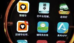 【中国企业家】在线教育不断遭受质疑的情况下 这只独角兽为何突围而出?