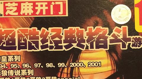 """芝麻开门:中国游戏市场最著名的""""伪正版""""品牌沉浮录"""