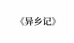 张爱玲:一路的中国