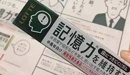 """日本推出""""记忆力口香糖"""",快给我来一箱"""