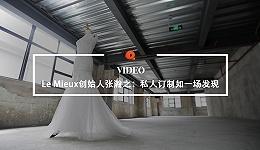 Quality Video|Le Mieux创始人张瀚之:私人订制如一场发现之旅
