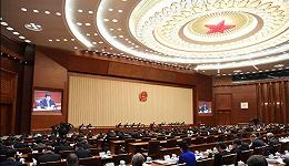 十二届全国人大常委会第三十一次会议举行第三次全体会议