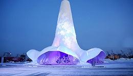 世界最高冰壳建筑现身哈尔滨冰雪节 它还是一座使用新型材料的冰建筑