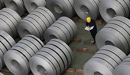 欧盟将就美国钢铝产品关税政策继续与美谈判