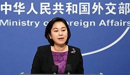 """外交部回应美""""贸易清单"""":谈判绝非一方居高临下提要求"""