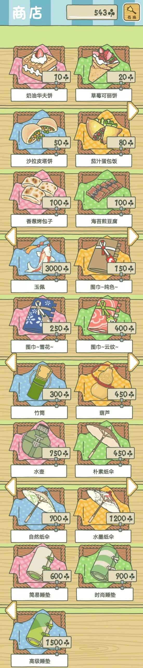 中国版商店