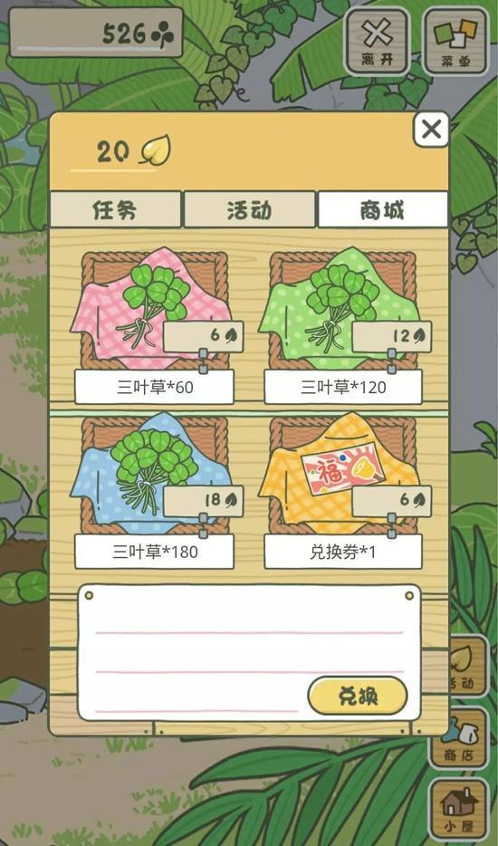 新玩法:金叶子商城