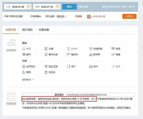 途家PC端合法民宿编号展示
