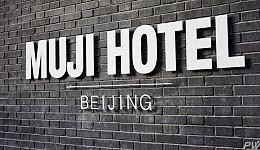 我提前住进了全球第二家 MUJI HOTEL,这就是我梦寐以求的日式家装