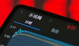 13个交易日股价翻倍:乐视网再封涨停,谁在热炒?